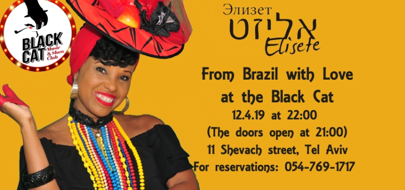 From Brazil with love - Elisete sings Bossa-Nova accompanied by pianist Rostic Lerman and drummer Leon Habib at the Black Cat TLV, Shevach 11, Tel-Aviv, Friday, 12.4.19, 22:00. For reservations: 054-7691717