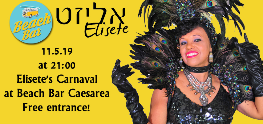 All of you are invited to Elisete's Carnaval at the Bech Bar at Caesarea Port, Saturday evening, 11.5.19, 21:00. For details, call 04-6363989. Admission is free!