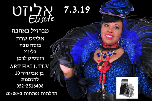 From Brazil with love - Elisete sings Bossa-Nova accompanied by pianist Rostic Lerman at the Art Hall TLV, Thursday, 7.3.19, 20:00, Art Hall TLV, 10 Ben Avigdor St., Tel-Aviv. For reservations: 052-2516406